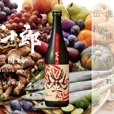 百十郎 純米吟醸 三枡紋 Traditional 720ml