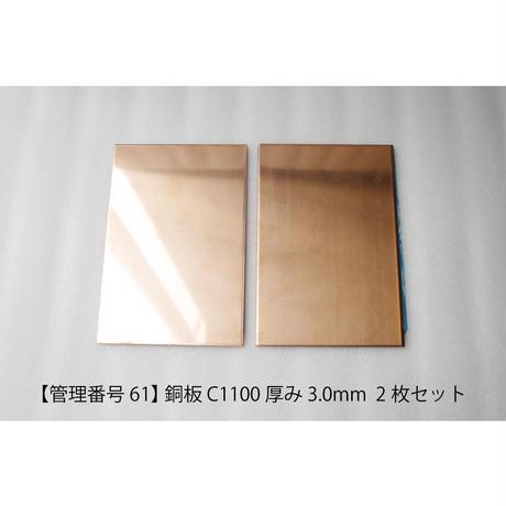 【管理番号61】 銅板 C1100 厚み3.0mm  2枚セット