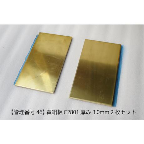 【管理番号46】 黄銅板 C2801 厚み3.0mm 2枚セット
