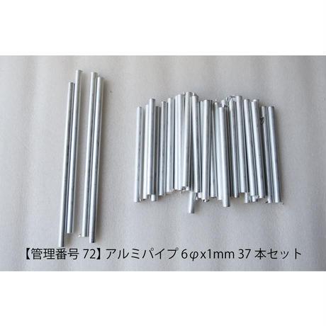 【管理番号72】 アルミパイプ 6φx1mm 37本セット