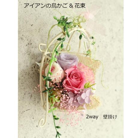 プリザーブドフラワー・アイアン鳥かご&花束/2way