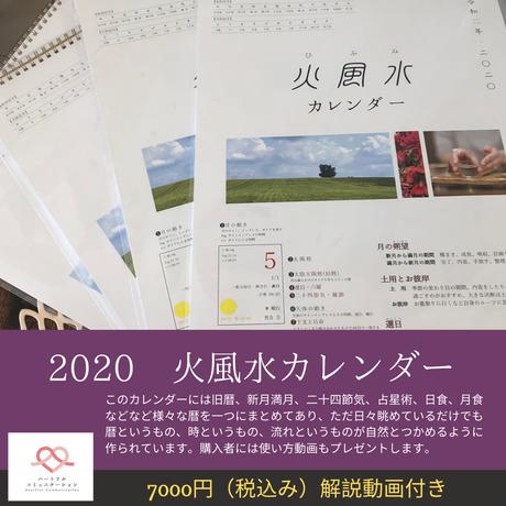 2020火風水カレンダー(使い方解説動画付き)