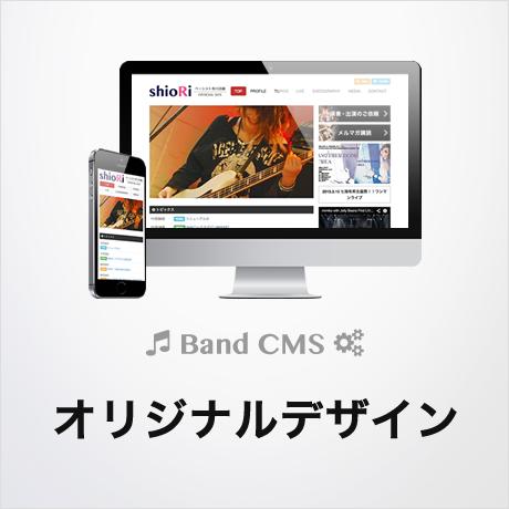 BandCMSオリジナルデザイン
