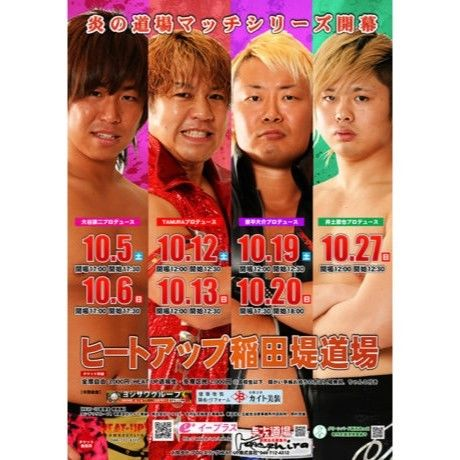 【兼平プロデュース】10.19道場マッチチケット【ちゃんこ付き】
