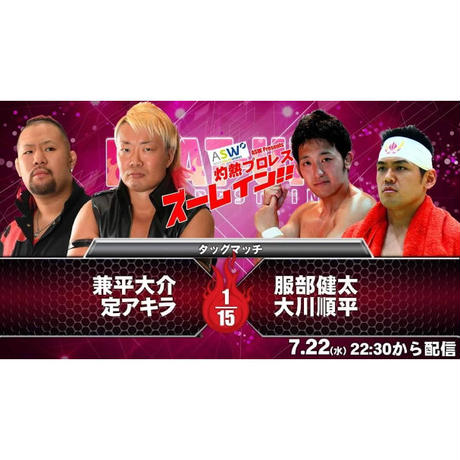 灼熱プロレスズームイン!! 2週目 5試合収録DVD