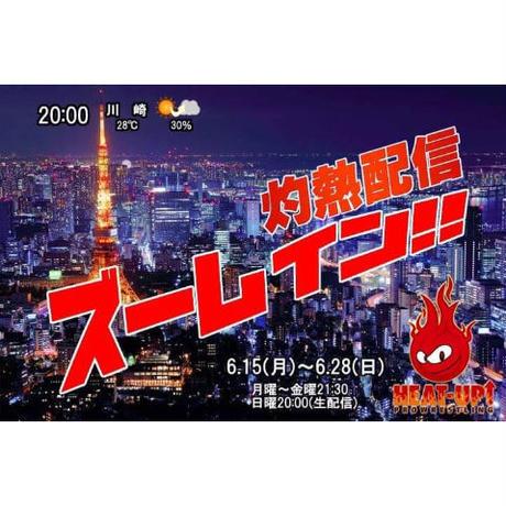 灼熱配信ズームイン!! 1週目5試合収録DVD