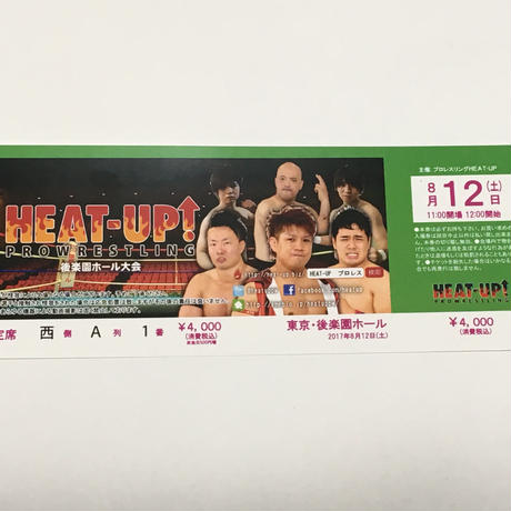 【送料無料】8.12後楽園ホール大会【指定席】