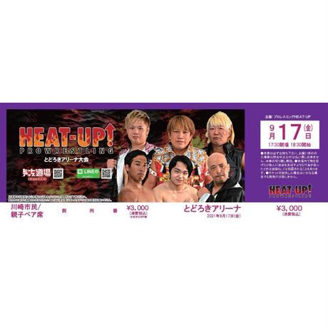 9月17日(金) とどろきアリーナ大会 チケット【川崎市民席/親子ペア席(9、10列目)】