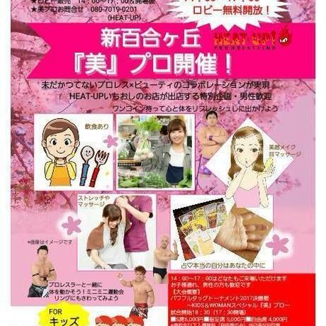 【送料無料】3.30新百合ヶ丘大会前売りチケット【自由席】