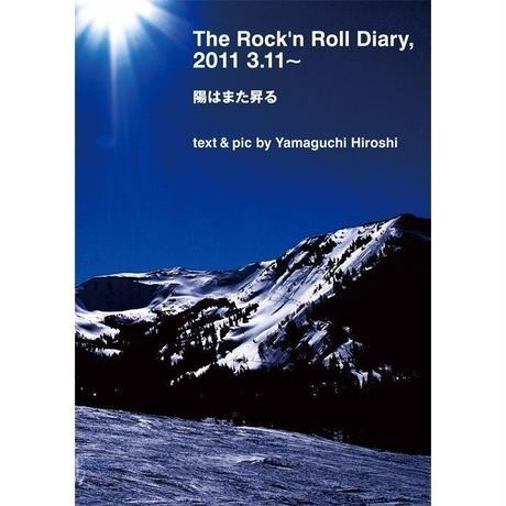 【BOOK/HWBK-005】The Rock'n Roll Diary 2011 3.11 ~ 陽はまた昇る