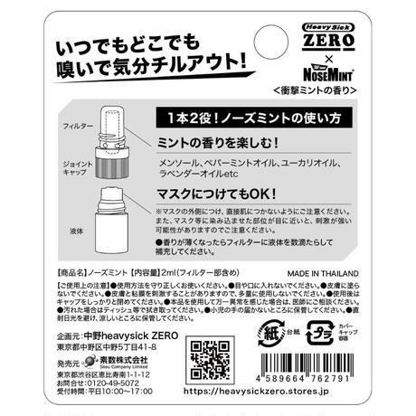 Nose Mint × heavysick ZERO (アロマオイル・スティック)