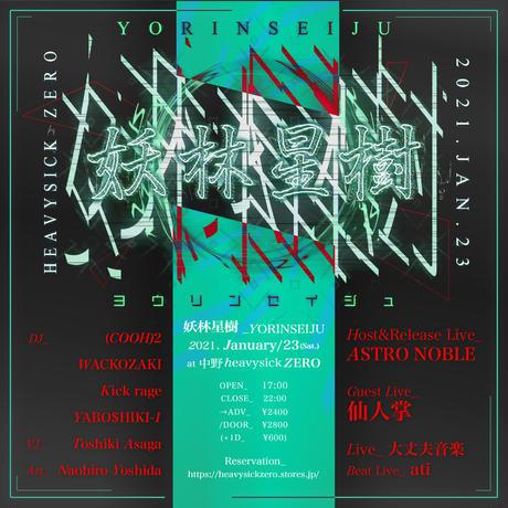 2021/01/23(SAT)「妖林星樹」前売りチケット