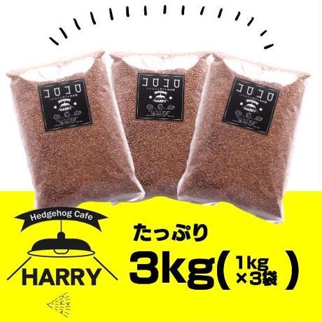 ☆便利なHARRY定期便☆コロコロ(くるみ1kg)×3袋