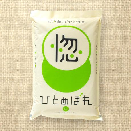 【愛知県産】ひとめぼれ白米5kg