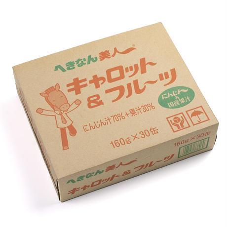 【特産加工品】キャロット&フルーツ 【へきなん美人】