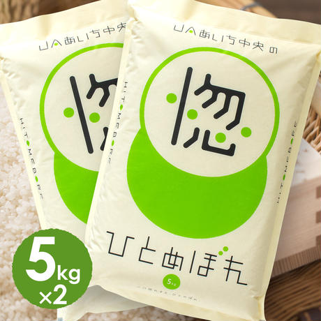 【愛知県産】ひとめぼれ白米10kg