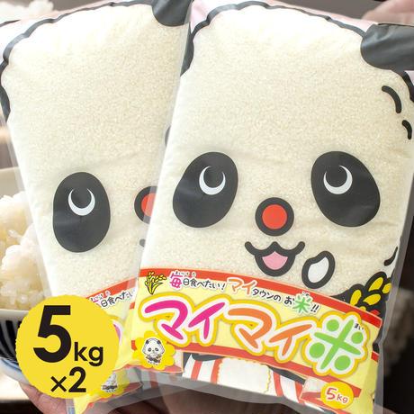 【愛知県産】マイマイ米白米10kg