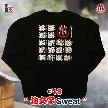 オリジナルBODY 油文字Sweat - Black -