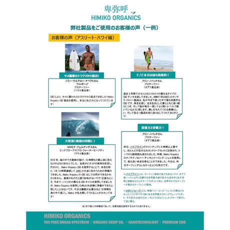 Himiko Organics x Hello Sunshine Project Wellness Nano Oil250