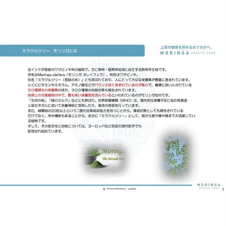 Moringa HealthaCare Moringa100g (1ヶ月分)