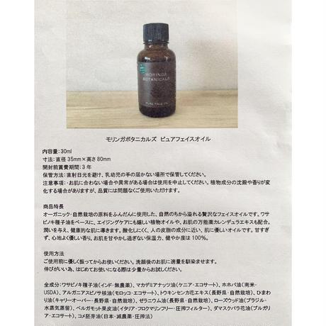 Wellness Village Moringa Botanicals Pure  Face Oil 30ml