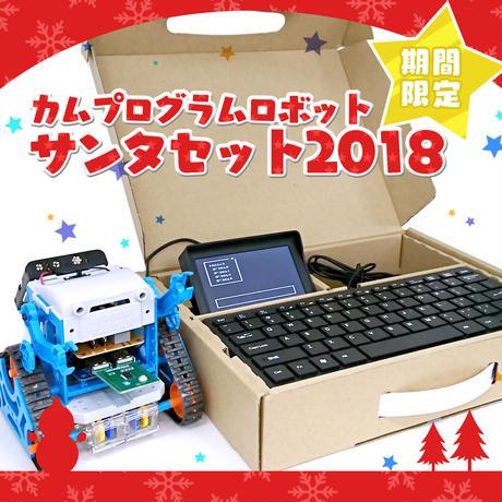 カムプログラムロボット サンタセット2018