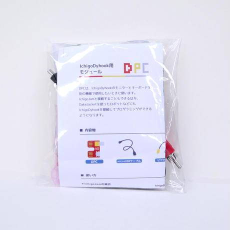 IchigoDyhook用モジュール DPC