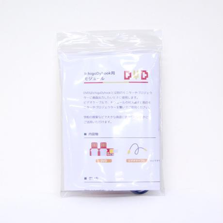 IchigoDyhook用モジュール DVD