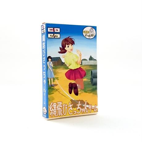 ダンブンとゲーム作り 縄跳びさっちゃんゲーム(for PanCake)
