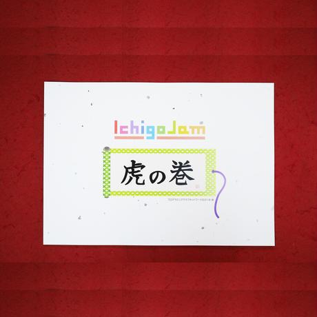 IchigoJam 虎の巻