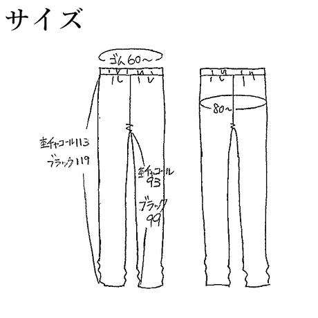 PTC-4207-21 接結12分丈レギンス 黒(910)