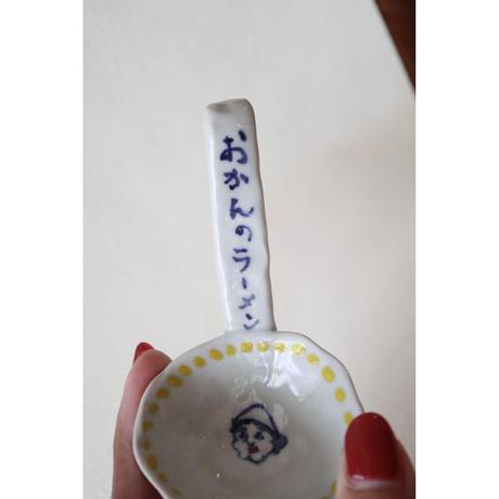 北井真衣 九谷焼 ラーメンレンゲ  おかん