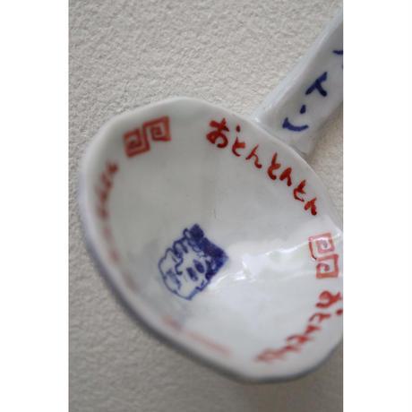 北井真衣 九谷焼 ラーメンレンゲ  オトン