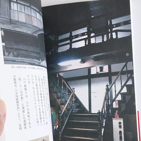 星羊社 めご太郎第二巻