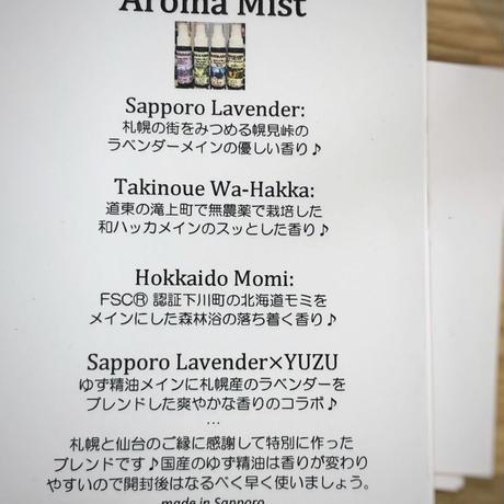 HOKKAIDO  Aroma Mist /Sapporo Lavender×YUZU