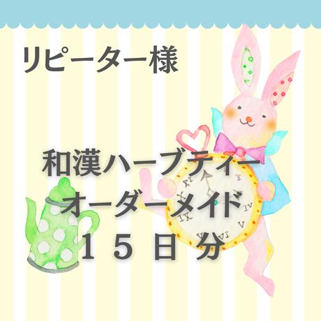 【リピーター!】オーダーメイド 和漢ハーブティーブレンド 15日分 105g