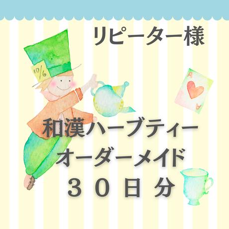 【リピーター!】オーダーメイド 和漢ハーブティーブレンド 30日分 210g