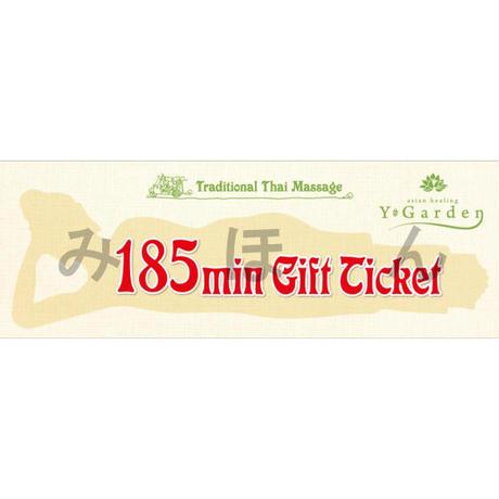 タイ古式マッサージ ワイガーデン マッサージギフト券(185分)