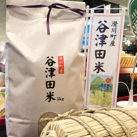 谷津田米(5kg)