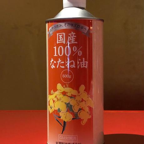 国産100%なたね油(600g)