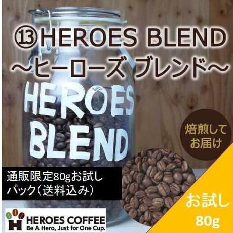 HEROES BLEND ヒーローズ ブレンド :通販限定80gお試しパック(送料込み)パック