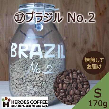 ブラジル No.2 S