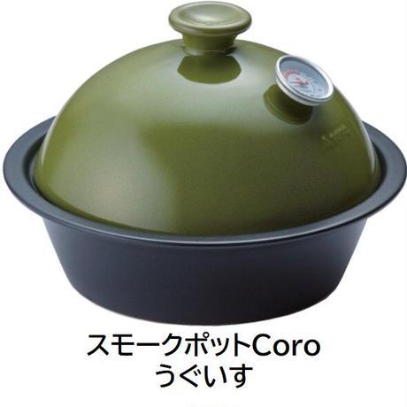 SOTO スモークポッド Coro (ST-126~)