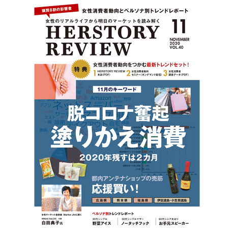 HERSTORY REVIEW 20年11月号(脱コロナ奮起 塗り替え消費)