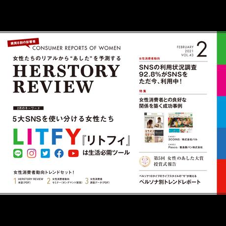 HERSTORY REVIEW 21年02月号(5大SNSを使い分ける女性たち)
