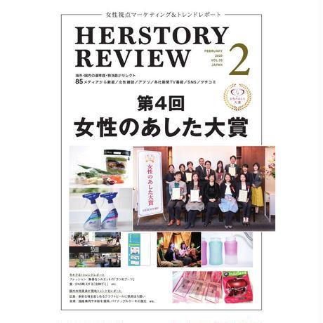 【PDF版】HERSTORY REVIEW vol.33(特集:第4回 女性のあした大賞)