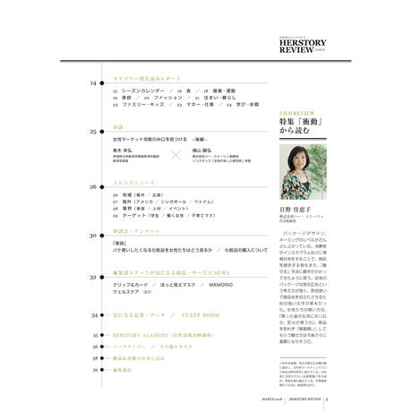 【本誌版】HERSTORY REVIEW vol.10