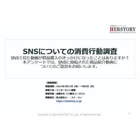 HERSTORY REVIEW 21年06月号(決め手はSNS投稿動画!オンライン確認消費)