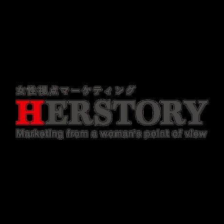 【PDF版】HERSTORY REVIEW vol.20(特集:業界リーダーたちの予測大集結!)