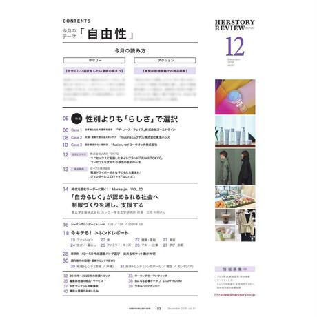 【PDF版】HERSTORY REVIEW vol.31(特集:性別よりも「らしさ」で選択)